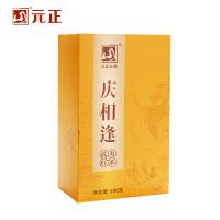 元正庆相逢正山小种红茶武夷红茶茶叶特级茶叶盒装100g
