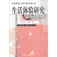 世界课程与教学新理论文库:生活体验研究--人文科学视野中的教育学(加)马克斯9787504124159教育科学