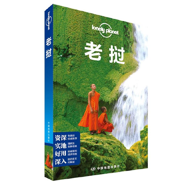 孤独星球Lonely Planet旅行指南系列:老挝