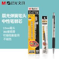 晨光G6陶瓷珠弹簧头替芯中性笔芯GP0170按动金属自动笔细笔芯