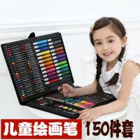 【悦乐朵玩具】儿童150件套水彩笔绘画套装蜡笔美术画笔油画棒画画工具手工涂鸦文具用品玩具3-6-12岁
