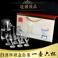 家用玻璃白酒杯分酒器套装小酒盅高脚杯子弹杯白酒杯超值礼盒套装 jo4
