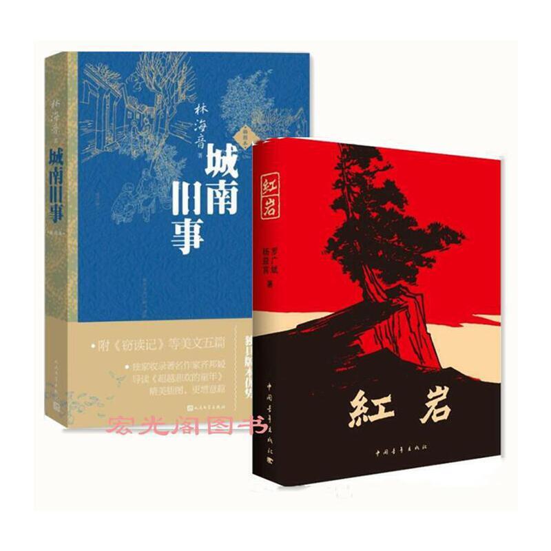 城南旧事+红岩2册人民文学出版社 中国青年出版社