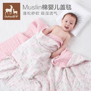 欧孕婴儿毯子抱毯夏季宝宝盖毯纱布薄被子儿童小孩夏季空调被