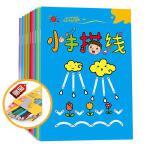 儿童学画大全8册小手描线涂色0-3-6岁宝宝零基础绘画入门教材课程