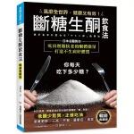 【预售】进口台版原版繁体中文图书 斷糖生酮飲食法:日本名醫教你吃出燃脂抗老的酮體能量,打造不生病好體質 饮食书籍