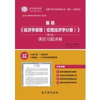 曼昆《经济学原理(宏观经济学分册)》(第5版)课后习题详解-手机版(ID:2121)