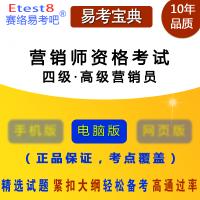 2019年营销师资格考试(四级・高级营销员)易考宝典软件(含2科) (ID:274)章节练习/模拟试卷/强化训练/真题
