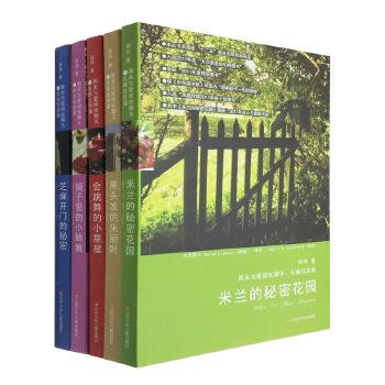 与爱丽丝聊天系列5册套装/米兰的秘密花园 黑头发的朱丽叶等/影响孩子一生的读物/正版