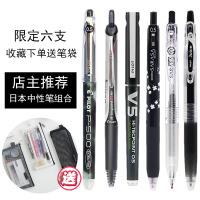 组合日本pilot百乐笔斑马JJ15中性笔黑色考试签字笔三菱中性笔155