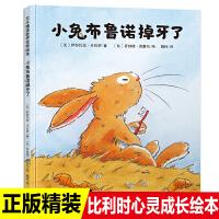 正版精装 小兔布鲁诺掉牙了 比利时儿童心灵成长绘本0-3-6周岁儿童好习惯养成图画书幼儿园书籍精装硬壳绘本故事书宝宝启