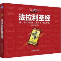 法拉利 王若冰 卞亚梦 9787111618829 机械工业出版社 新华书店 品质保障