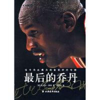 【新书店正版】最后的乔丹――迄今为止最为完备的乔丹写照 (美)莱希,黄彭年 上海远东 9787807064213