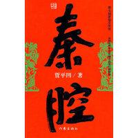 【新书店正版】秦腔(贾平凹 著) 贾平凹 作家出版社 9787506332170