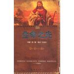 生命树书系 生命之光:《约翰福音》鉴赏指南 约翰,王汉川 群言出版社 9787800805523