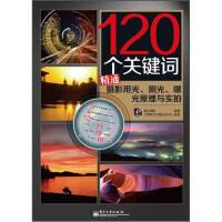 120���P�I�~精通�z影用光�y光曝光原理�c��拍黑冰�z影 �子工�I出版社9787121161858【正版�D�� 放心�】