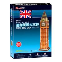 有趣的三维立体拼图―迷你英国大本钟