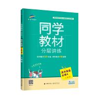 曲一线 同学教材分层讲练 高中英语 必修4 人教版 2020版 五三