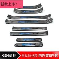 用于广汽传祺GS4改装迎宾踏板传奇GS4专用门槛条装饰汽车用品配件