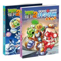 植物大战僵尸2科学漫画 宇宙卷+机器人卷 全2册 武器秘密之你问我答7-12-14岁儿童卡通校园爆笑