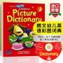 正版进口朗文幼儿英语彩图词典 英文原版 Longman Young Children's Picture Dictionary 英英字典词典幼儿场景英语 270个重点词句