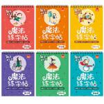全6册魔法练字帖宝宝练字画画数字加减法笔画汉字拼音字母描红