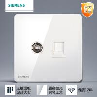 西门子睿致系列正品开关插座面板二位电视电脑插座面板86型墙壁插