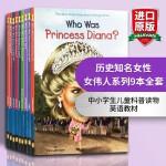 华研原版 Who Was历史知名女性女伟人系列9本全套 英文原版人物传记 中小学生儿童科普读物英语教材 外文进口书籍 搭