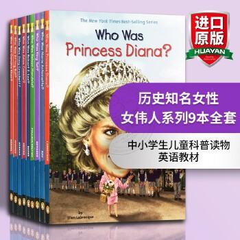 Who Was 历史知名女性女伟人系列9本 英文原版人物传记 英文版中小学生读物书 现货正版进口原版英语书籍