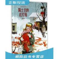 【二手旧书9成新】陈土豆的红灯笼谢华良9787558128882吉林出版集团股份有限