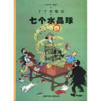 【旧书二手书9成新】丁丁历险记--七个水晶球 埃尔热 绘 9787500756668 中国少年儿童出版社