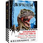 侏罗纪公园(经典科幻电影《侏罗纪公园》原著小说。) (美)迈克尔・克莱顿 (Michael Crichton),钟仁,