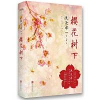 樱花树下(精装版)【正版图书 放心购买 售后无忧】