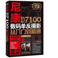 尼康D7100数码单反摄影从入门到精通-附1张DVD+1本镜头手册+1本摆姿手册,神龙摄影 编著,人民邮电出版社【正版现