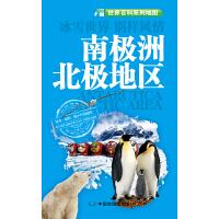 世界百科系列地图�q南极洲 北极地区