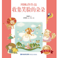 台湾儿童文学馆・童话列车--收集笑脸的朵朵