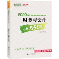 2020年税务师官方考试辅导书教材注税 财务与会计 必刷550题 备考学习过关中华会计网校梦想成真