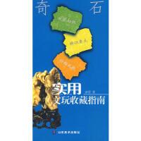 【旧书9成新正版现货包邮】实用文玩收藏指南-奇石俞莹9787533020125山东美术出版社