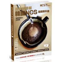��I咖啡�� �n��NCS基�A教科�� vol.1 咖啡�^後台��I篇 咖啡馆经营 咖啡学习书籍 李�s敏 �魅~社文化