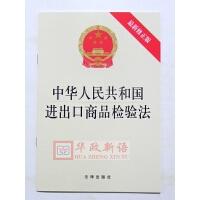 正版现货 中华人民共和国进出口商品检验法(新修正版)法律出版社