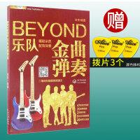 BEYOND乐队金曲弹奏 吉他弹唱专集 SOLO吉他谱弹奏详解黄家驹电吉他曲谱全集教程 视频教学 刘传流行吉他