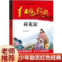中国红色儿童文经典系列 荷花淀 7-9-12-14岁青少年读物 课外阅读书籍 指定必读书目 课外书红色经典儿童爱国教育
