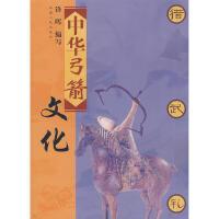 [新�A品�| 正版保障]中�A弓箭文化�h�� ��新疆人民出版社9787228100637【正版�F�】