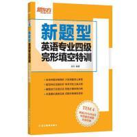 新东方 新题型 英语专业四级完形填空特训