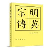 明英宗传(精)―历代帝王传记