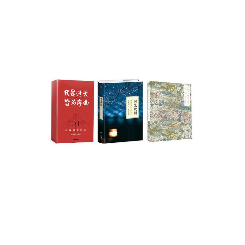 2019小林漫画日历+时光映画+在每一个时节·遇见