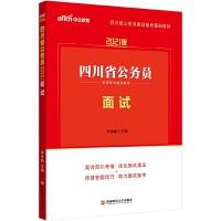 中公教育2021四川省公务员考试教材:面试