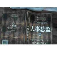 [旧书二手9成新l2]《至尊管理人事总监:公司高管实战操典》 /程爱学 北京大学出版
