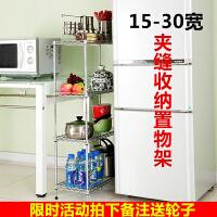 宽20cm夹缝置物架厨房神器冰箱缝隙收纳架宽25间缝整理架落地窄