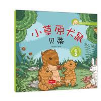 (彩绘)幸福的动物庄园:小草原犬鼠贝蒂・5